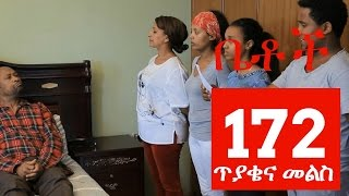 "Ethiopian TV SitCom Drama Betoch - Question & Answer  ""ጥያቄና መልስ""  Part 172"