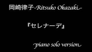 岡崎律子さん「セレナーデ-Fruits Basket ver.-」をピアノソロで。