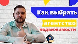 Купить квартиру в Калуге.  Как выбрать агентство недвижимости