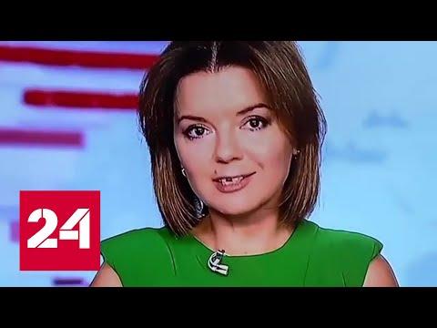 У телеведущей в прямом эфире выпал передний зуб - Россия 24