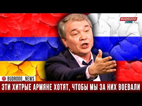 Леонид Калашников: Эти хитрые армяне хотят, чтобы мы за них воевали