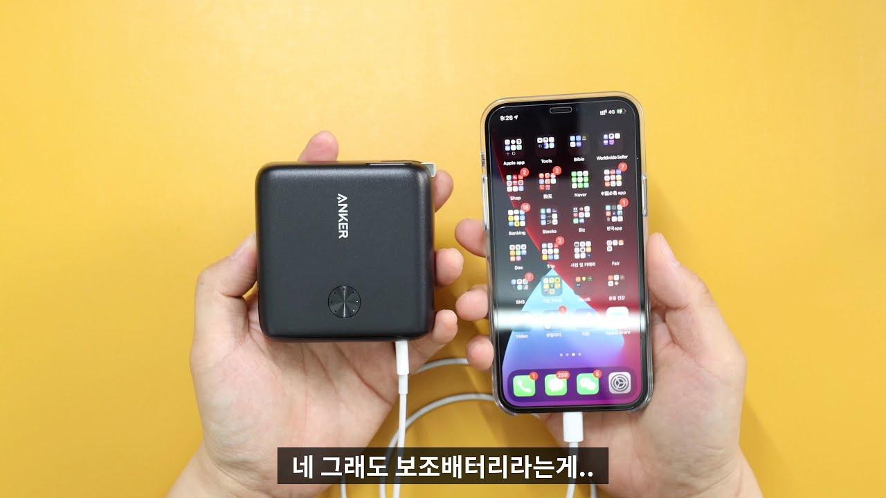 앤커(Anker)보조배터리와 충전기가 하나로!!  프로출장러를 위한 필수템! Anker파워코어퓨전 강추!! (이달의원픽 공동구매)