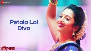 Petala Lal Diva | Bandishala | Vaishali Samant | Krutika G, Sharad Ponkshe, Pravin Tarade