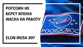 Илон Маск: Новостной Дайджест №97 (06.06.19-11.06.19)