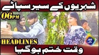 Time Over - News Headlines | 06:00 PM | 02 Dec 2018 | Lahore Rang