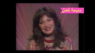 مديحة كامل - لقاء نادر وقديم #Madiha Kamel
