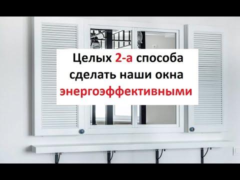 Как сделать твои окна энергоэффективными? // Пассивный дом и окна в нём!