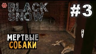 BLACK SNOW - МЕРТВЫЕ СОБАКИ #3