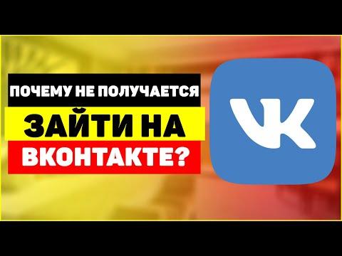Почему не получается зайти на Вконтакте? Вконтакте не открывается