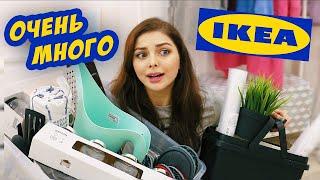 ПОКУПКИ ИЗ IKEA | ОЧЕНЬ МНОГО ИКЕА
