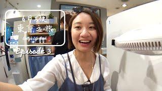 日本技術10分鐘美白牙齒?????!!還有你還沒試過日本無印良品限定的可樂?????? | 6日5夜日本東京之旅 EP.3 | Sallyslifebook