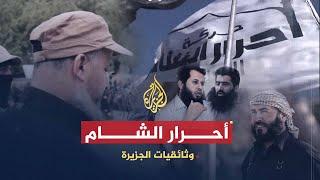 فيلم أحرار الشام