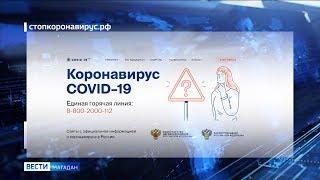 создан интернет-ресурс - «стопкоронавирус точка РФ»