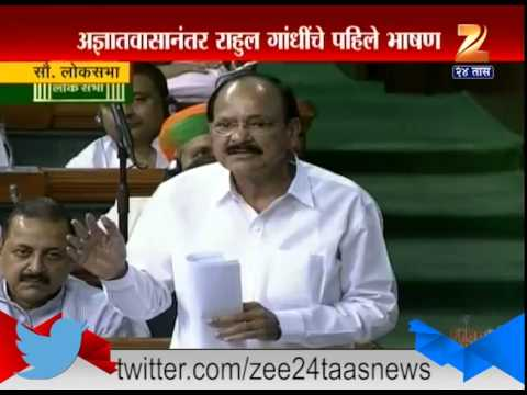 Lok Sabha : Venkaiah Naidu Reply On Rahul Gandhi Speech