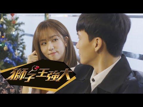 【獅子王強大】官方HD EP7預告 在一起篇 曹晏豪 周曉涵 劉書弘 陽靚