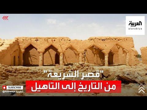 نشرة الرابعة  شاهد.. قصة إعادة تأهيل أحد المساجد التاريخية بمحافظة الخرج في السعودية