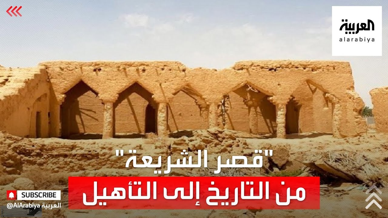 نشرة الرابعة |شاهد.. قصة إعادة تأهيل أحد المساجد التاريخية بمحافظة الخرج في السعودية  - 17:58-2021 / 4 / 14