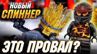 Новинка LEGO Ninjago 13 Сезон Шквал Кружитцу Коул Обзор и сборка Лего спиннера 70685