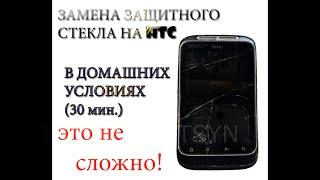 как заменить стекло на htc(как заменить стекло на htc. меняем защитное стекло на телефоне htc wildfire s a510e в домашних условиях. это не сложно...., 2015-04-25T09:02:51.000Z)