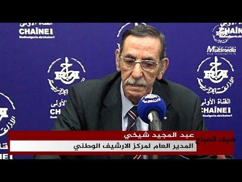 المدير العام لمركز الارشيف الوطني الدكتور عبد المجيد شيخي