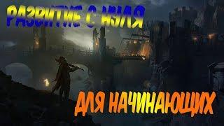 Vikings:War of Clans - Как начать с нуля