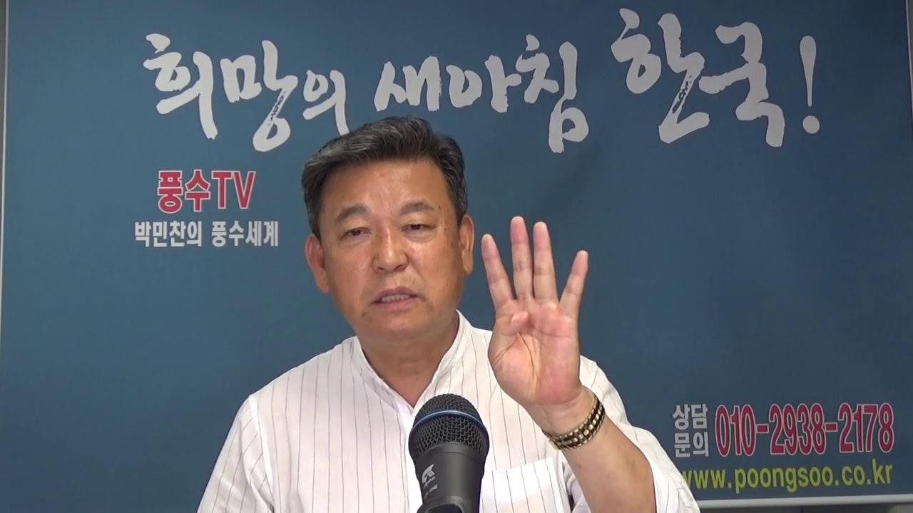 풍수세계 [박민찬 도선풍수] -희망의 새아침 한국! - 샨 볼튼의 예언 (2020. 6. 26)