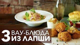 Три блюда из лапши быстрого приготовления [Рецепты Bon Appetit]