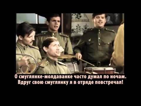 Караоке - Смуглянка Русская Военная песня | Russian Military Song  Darkie Karaoke