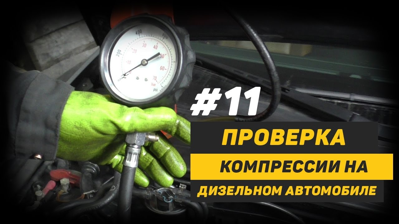 [Дизелист] #11 Проверка Компрессии на автомобиле