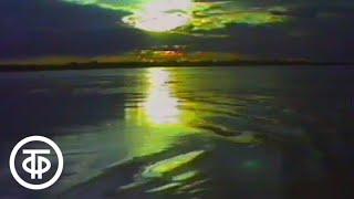 Клуб путешественников. Райская река Ориноко (1988)