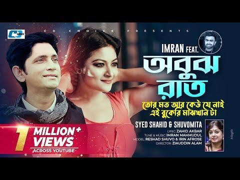 Obujh Raat | Shahid | Shuvomita | Official Music Video | Bangla Hit Song