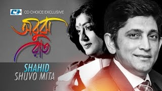 Obujh Raat – Shahid, Shuvomita Video Download