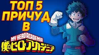 ТОП 5 Лучших причуд из Boku no Hero Academia.