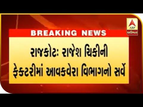 IT Raid In Rajkot's Rajesh Chikki Shop | ABP Asmita