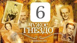 Сериал Чужое гнездо 6 серия смотреть онлайн