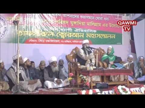 D. A F M Khalid Hussain  ড.আ ফ ম খালিদ হোসাইন ওয়াজ   মাদানী সমাজ কল্যাণ   Bangla Waz