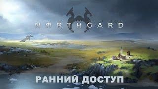 Northgard - Викинги в поисках новых земель [Ранний доступ]