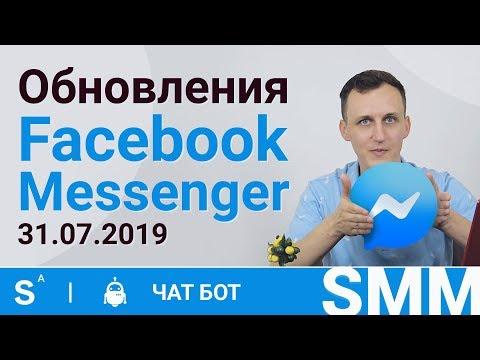 Важные обновления чат бот Facebook Messenger от 31.07.2019. Что делать?