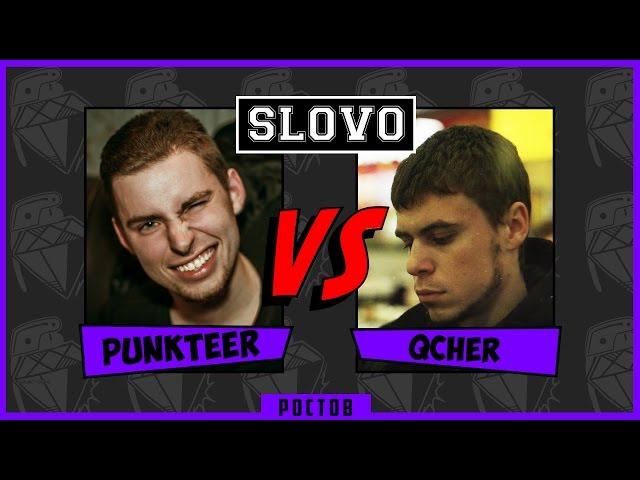 SLOVO | Ростов - Punkteer vs. Qcher (Main Event, 2 сезон)