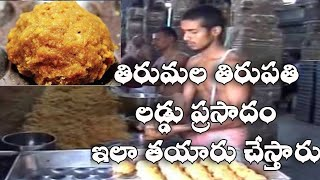 TIRUPATHI LADDU MAKING VIS