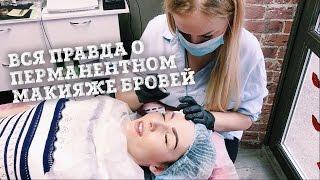 видео биотатуаж бровей в Волгограде