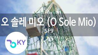 오 솔레 미오 (O Sole Mio) - SF9(에스에프나인) (KY.90791) / KY Karaoke