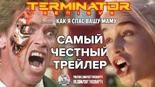 Самый честный трейлер фильма Терминатор: Генезис