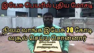 fraud christian pastor alwin thomas troll-video memes tamil