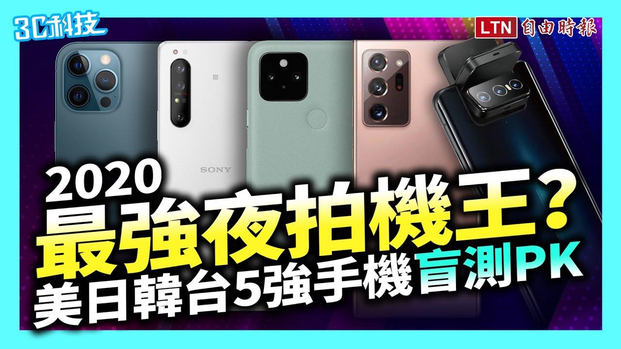 誰是2020最強夜拍機王?美日韓台 5 強手機盲測結果Pixel 5/ iPhone 12 Pro Max/Xperia 1 II/Note 20 Ultra/ZenFone 7 Pro勝出的是...