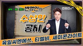 [나우경제TV] 변영인의 수상한 공시: 육일씨엔에쓰, …