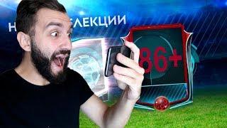 БЕЗУМНО ПОВЕЗЛО В FIFA MOBILE!