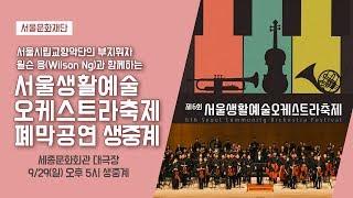서울문화재단 라이브 [서울생활예술오케스트라 폐막공연]