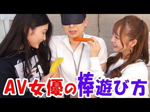 【この棒はなんでしょう?】女優が棒で遊んでみたら・・・?小倉由菜VS本庄鈴 (ソフトオンデマンド SOFT ON DEMAND Official Channel )