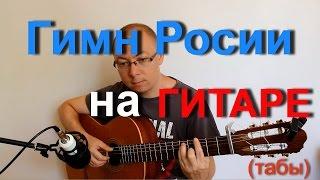 Гимн России на Гитаре - табы | Александр Фефелов